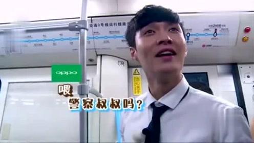 张艺兴被孙红雷骗走箱子,伤心难过坐地铁,想找警察叔叔