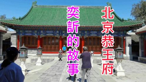 实拍北京恭王府府邸,讲述恭亲王奕訢的故事,有能力却无皇命的人