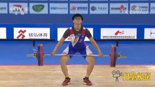 广东小将彭翠婷抓举超世界标准6公斤!锁定抓举金牌