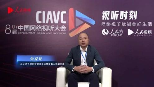 朱家泉:科技助力视听发展 语音赋能智慧生活