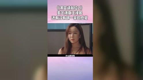 《演员请就位2》娄艺潇版王漫妮,还有胡一菲的感觉吗?
