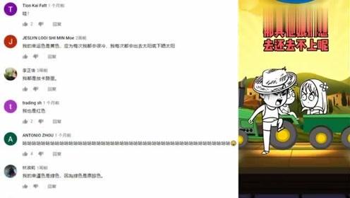 老外看中国:外国人看中国动漫幽默搞笑视频,外国评论:幽默的儿子!