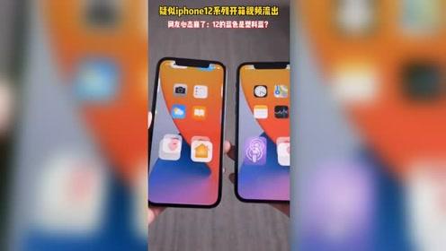 疑似iphone12系列开箱视频流出,网友心态崩了:你说的12的蓝是什么蓝?