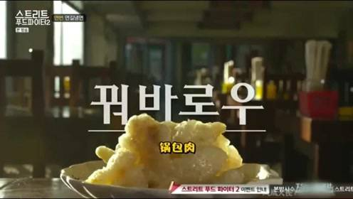 街头美食斗士:白钟元吃中国延边美食,最有名的延吉冷面和锅包肉,感叹不断!