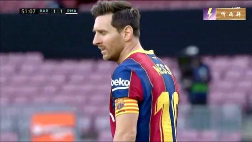 【听雨轩瑞恩】2020-21西甲7轮巴塞罗那vs皇家马德里下半场解说