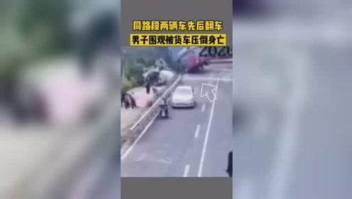 男子围观车祸反被货车压倒身亡:同路段两辆车先后翻车