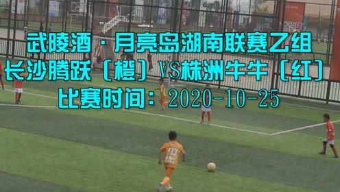 2020-10-25株洲牛牛VS长沙腾跃集锦
