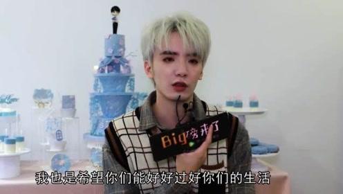 谷蓝帝:希望粉丝过好自己的生活,杨洋一顿操作猛如虎,许光汉眼镜杀!