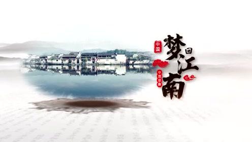 AE471 大气水墨中国江南古镇旅游宣传AE模板