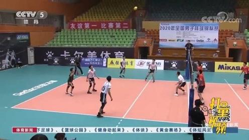 排球:北京队战胜广东队晋级全国男排锦标赛四强