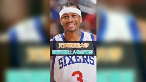 艾弗森没有上完大学,有着恩师汤普森都无能为力的原因,直接进入NBA!