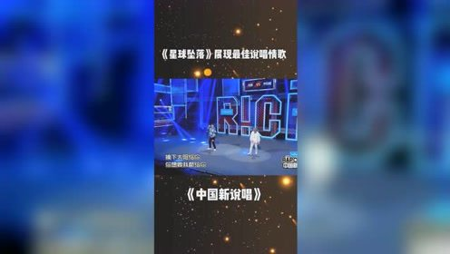 《中国新说唱》选手演唱《星球坠落》,展现最佳说唱情歌!