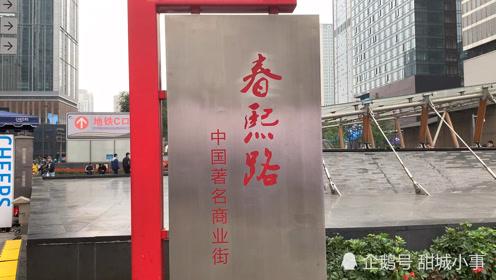 成都春熙路最繁华的商业街,外地人必游地之一