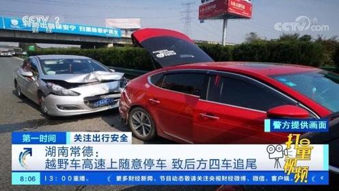 常德:司机高速上随意停车,致四车追尾,自己却毫发无损