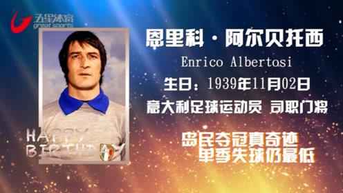 【今日星辰】意大利门将:恩里科·阿尔贝托西