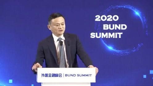 2020年马云外滩金融峰会演讲(DVD版视频)