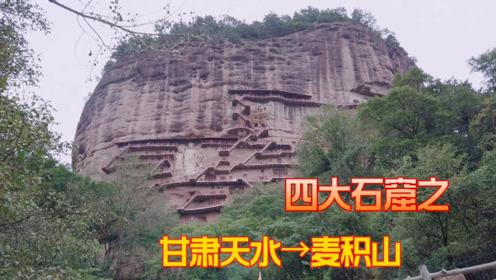 与小姐姐自驾游甘肃,从天水伏羲庙来到了四大石窟麦积山石窟
