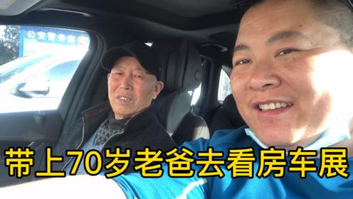 带上70岁老爸去看房车展期待旅游生活