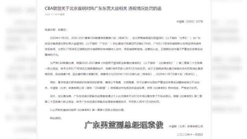 CBA官方公布王骁辉罚单:追加停赛1场+罚款5万 网友:不该逐出么?