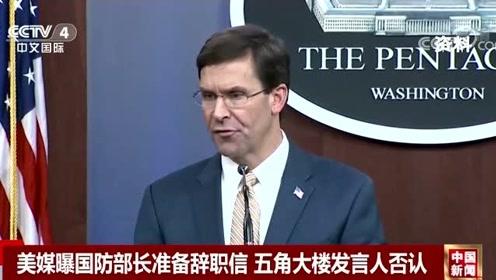 美国国防部长埃斯珀已准备辞职信?五角大楼发言人否认此传言!