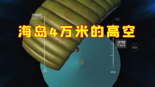 和平精英:海岛4万米的高空什么样?玩家意外变成白色超人!
