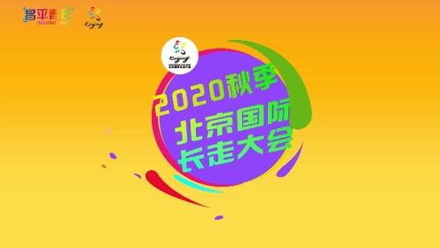 2020秋季北京国际长走大会