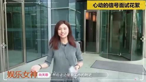 《心动的信号》三季素人的面试视频来了,向天歌和杨凯雯看着真是好青涩啊!