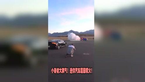 小身材大脾气!迷你汽车屁股喷火!