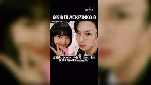 11月13日凌晨,金希澈在社交平台晒与*LACKPINK四位