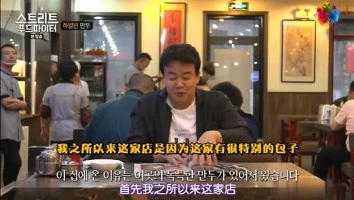 街头美食斗士:白钟元到哈尔滨百年包子店吃包子,感慨中国人太会吃!