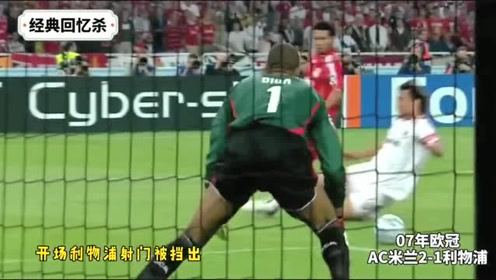 经典回忆杀:卡卡最巅峰因扎吉双响,欧冠决赛米兰复仇利物浦
