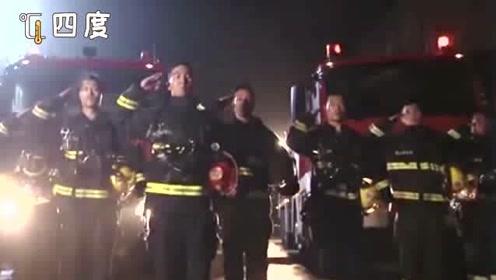 【追梦火焰蓝】南京21岁消防指战员唱歌走红:热爱使生活充满乐趣