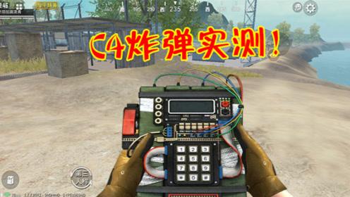 和平精英:体验服实战测试C4伤害,在1楼使用可淘汰2楼玩家!