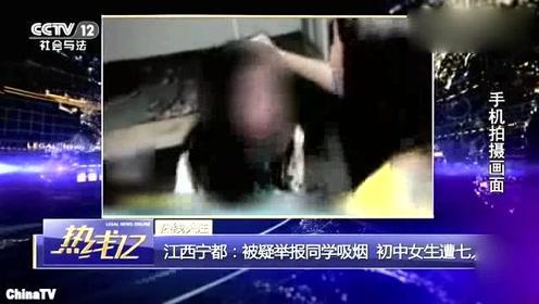 校园暴力事件,初中女生举报同学吸烟,遭7名女生殴打拍视频!