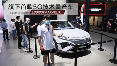旗下首款5G技术量产车 上汽R汽车MARVEL R亮相