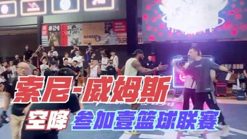 气氛爆炸!CBA总决赛MVP索尼-威姆斯空降#叁加壹篮球联赛#