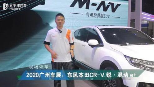 2020广州车展视频评车:东风本田CR-V锐·混动e+