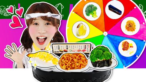 【趣味教育】幸运转盘美食挑战!在家也可以自己做着吃的回转寿司!