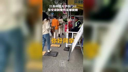 江苏科技大学校门口,保安录制魔性温馨提醒