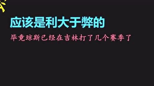 姚明宣布CBA新政策,广东和辽宁队重创,杜峰夺冠难度加大