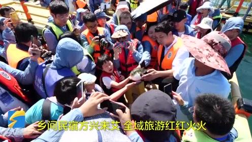 43秒丨威海荣成拿出真金白银表彰精品民宿,助力全域旅游高质量发展