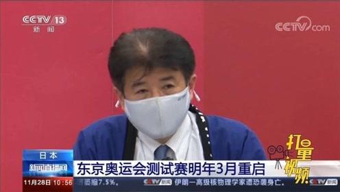 關鍵時間點!東京奧運會測試賽將在2021年3月重啟