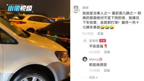 17辆车!上海一高架疑似雨天路滑致17辆车追尾 目击者:看着很心疼