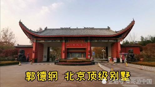 实拍郭德纲北京的顶级别墅,大门是皇家建筑规格,真霸气