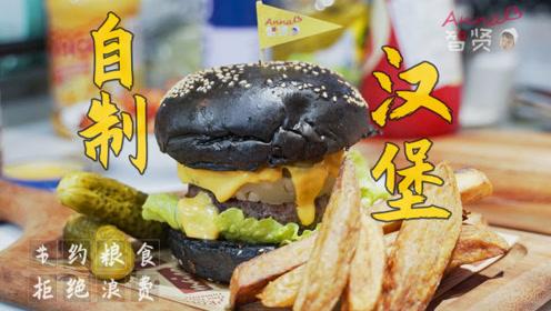 【智贤家今日美食】自制超级黑汉堡,我那可怜的减肥计划呀!