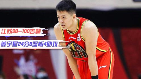 CBA精彩集锦:姜宇星21分8篮板,吉林加时险胜江苏