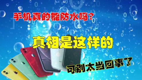 蘋果手機因防水問題被罰1000W歐元,手機真的防水嗎?別太當回事了