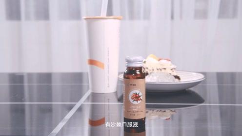 沙棘TVC#美食高光时刻#