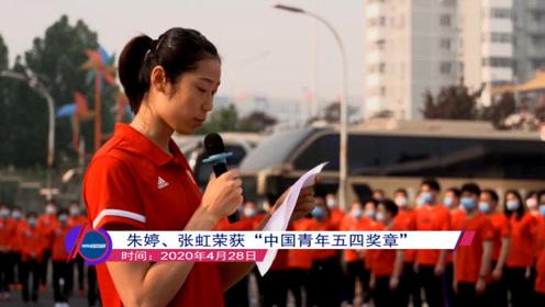"""2020年度国内体育新闻回顾:朱婷、张虹荣获""""中国青年五四奖章"""""""