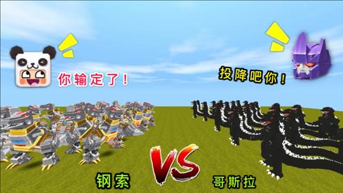 迷你世界:复制100个钢索,挑战惊破天的100只哥斯拉,谁更厉害?